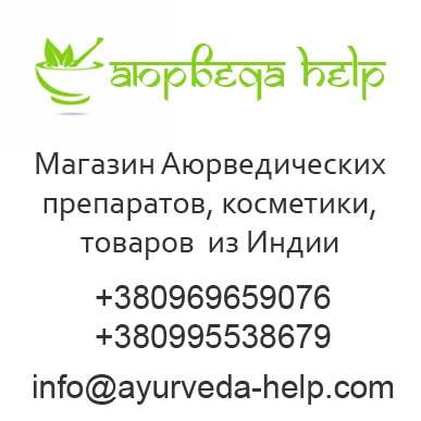 Аюрведа Help